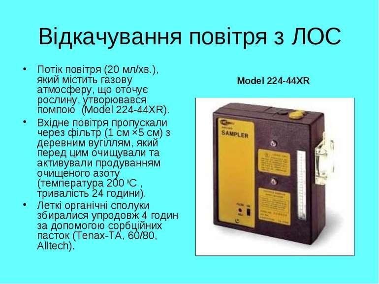Відкачування повітря з ЛОС Потік повітря (20 мл/хв.), який містить газову атм...