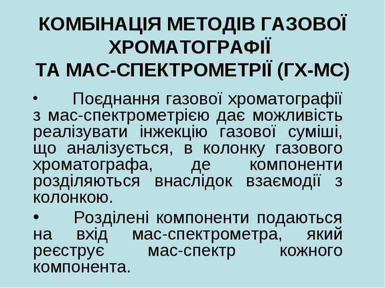 КОМБІНАЦІЯ МЕТОДІВ ГАЗОВОЇ ХРОМАТОГРАФІЇ ТА МАС-СПЕКТРОМЕТРІЇ (ГХ-МС) Поєднан...