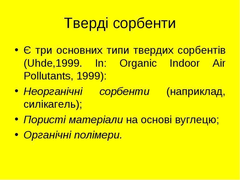 Тверді сорбенти Є три основних типи твердих сорбентів (Uhde,1999. In: Organic...