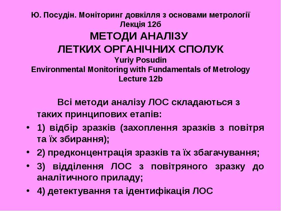 Ю. Посудін. Моніторинг довкілля з основами метрології Лекція 12б МЕТОДИ АНАЛІ...