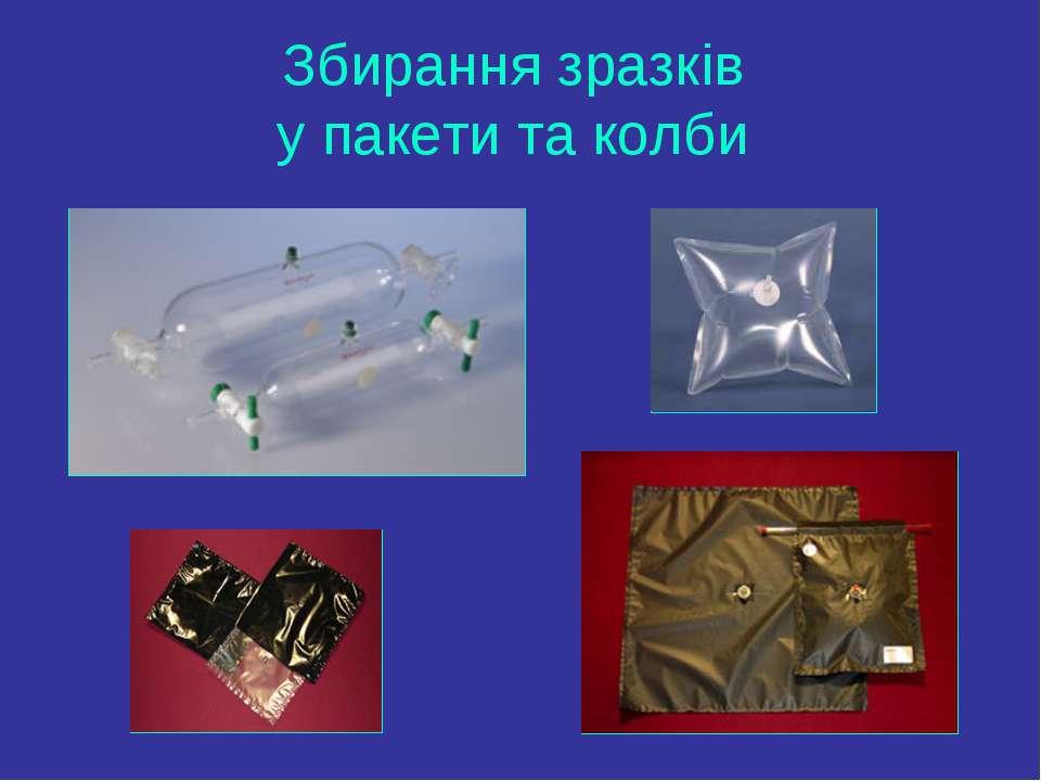 Збирання зразків у пакети та колби