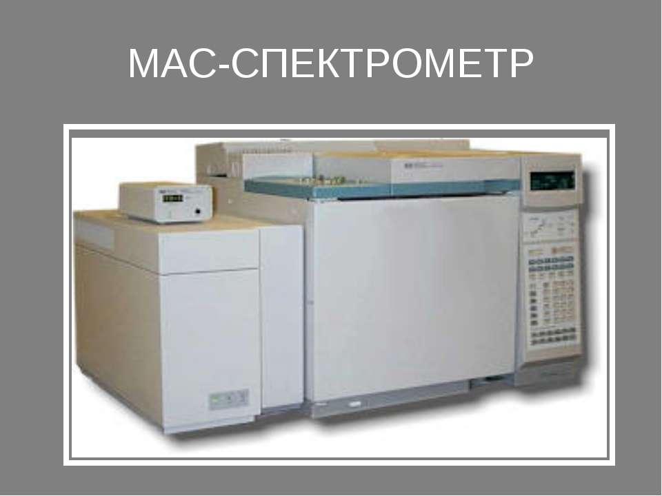 МАС-СПЕКТРОМЕТР