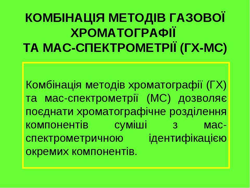 КОМБІНАЦІЯ МЕТОДІВ ГАЗОВОЇ ХРОМАТОГРАФІЇ ТА МАС-СПЕКТРОМЕТРІЇ (ГХ-МС) Комбіна...