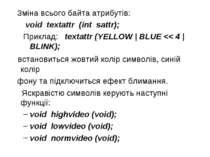 Зміна всього байта атрибутів: void textattr (int sattr); Приклад: textattr (Y...