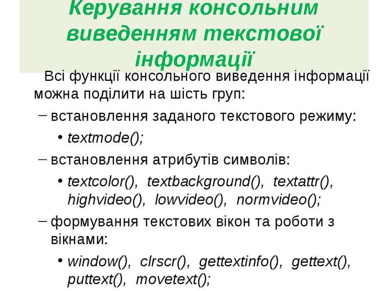 Керування консольним виведенням текстової інформації Всі функції консольного ...