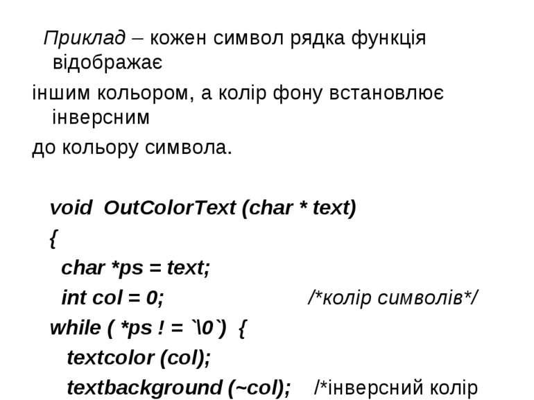 Приклад – кожен символ рядка функція відображає іншим кольором, а колір фону ...