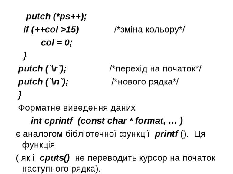 putch (*ps++); if (++col >15) /*зміна кольору*/ col = 0; } putch (`\r`); /*пе...