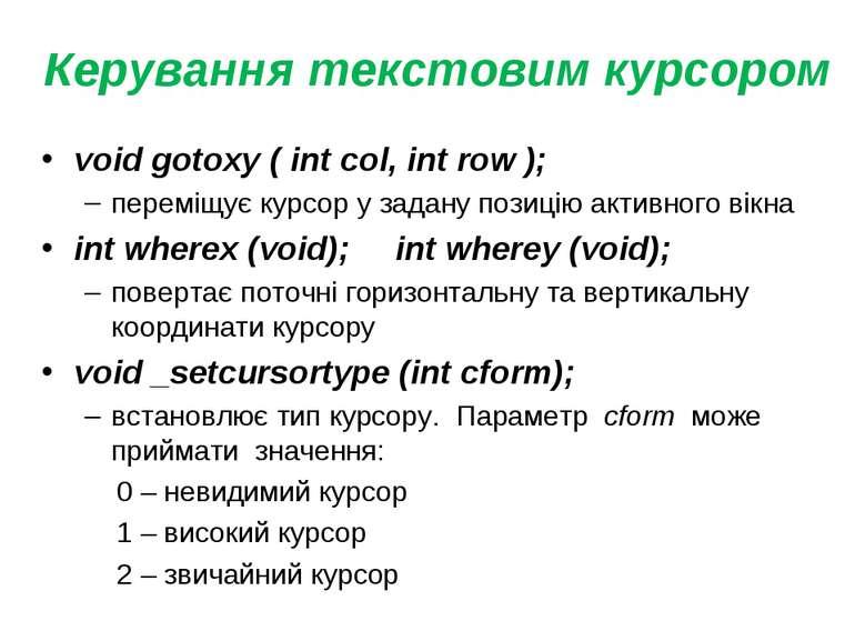 Керування текстовим курсором void gotoxy ( int col, int row ); переміщує курс...