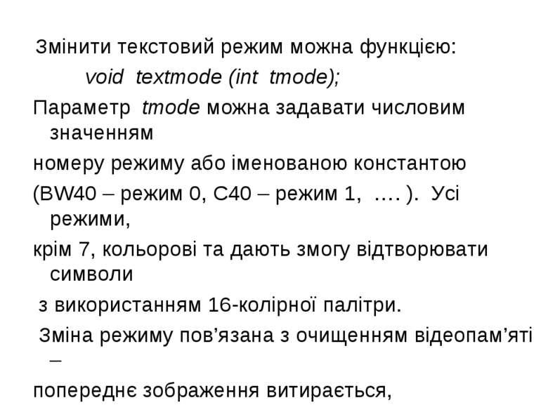 Змінити текстовий режим можна функцією: void textmode (int tmode); Параметр t...
