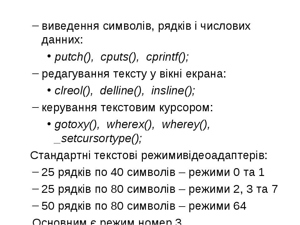 виведення символів, рядків і числових данних: putch(), cputs(), cprintf(); ре...