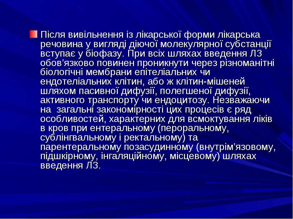 Після вивільнення із лікарської форми лікарська речовина у вигляді діючої мол...