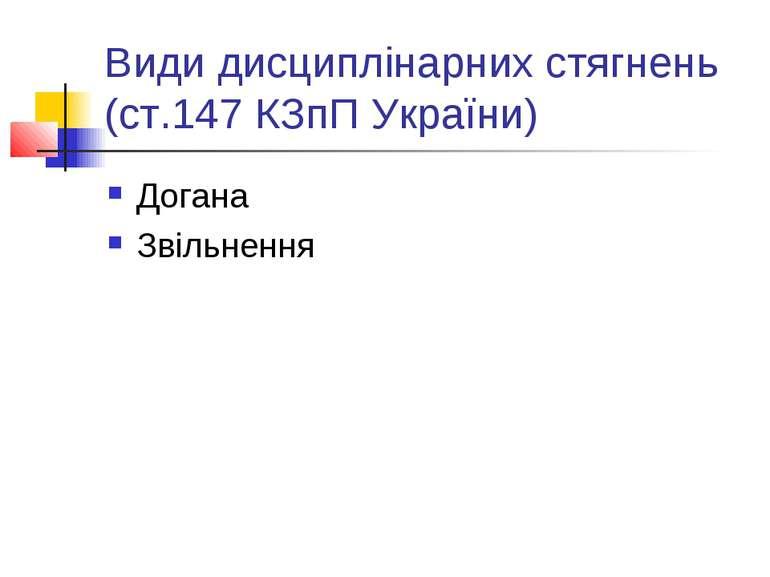 Види дисциплінарних стягнень (ст.147 КЗпП України) Догана Звільнення
