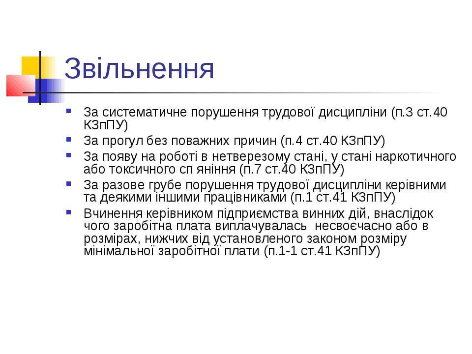 Звільнення За систематичне порушення трудової дисципліни (п.3 ст.40 КЗпПУ) За...