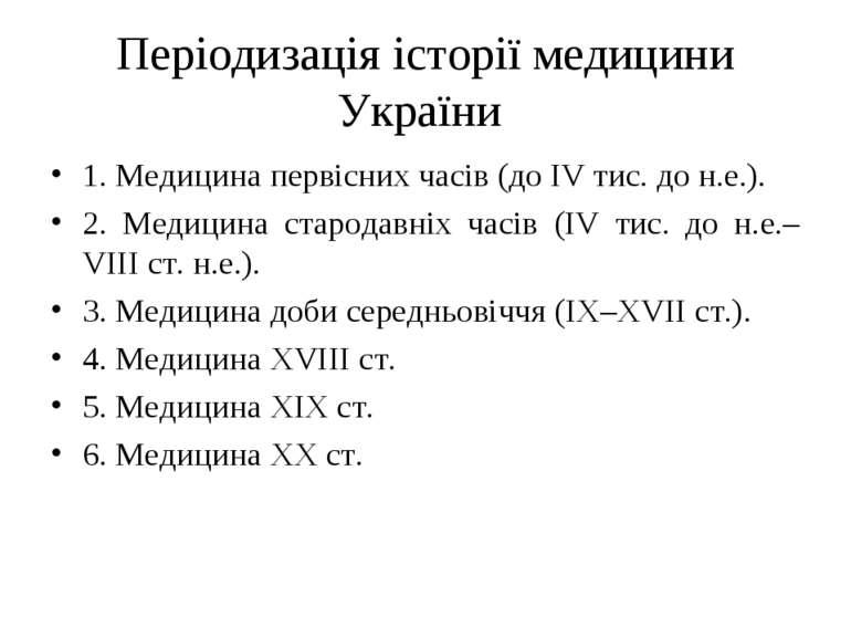 Періодизація історії медицини України 1. Медицина первісних часів (до IV тис....