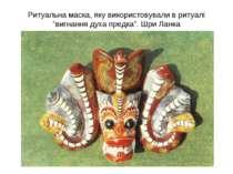 """Ритуальна маска, яку використовували в ритуалі """"вигнання духа предка"""". Шри Ланка"""