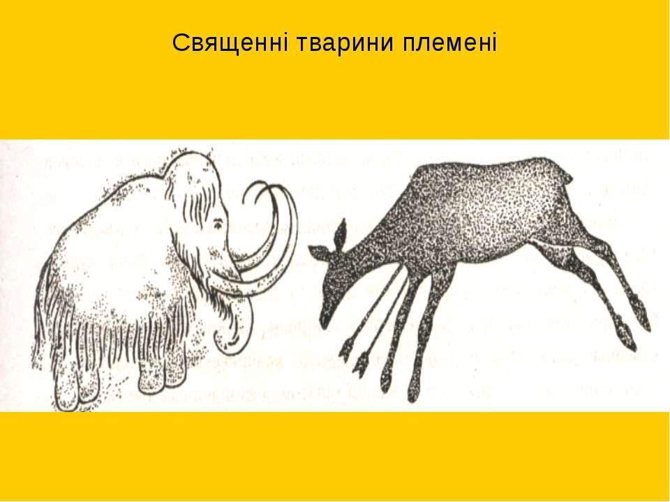 Священні тварини племені