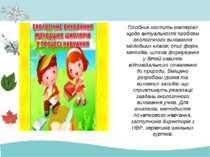 Посібник містить матеріал щодо актуальності проблем екологічного виховання мо...