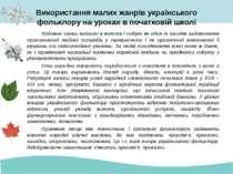 Використання малих жанрів українського фольклору на уроках в початковій школі...