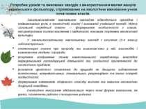 Розробки уроків та виховних заходів з використанням малих жанрів українського...