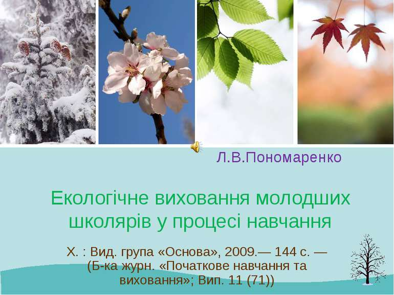 Л.В.Пономаренко Екологічне виховання молодших школярів у процесі навчання Х. ...