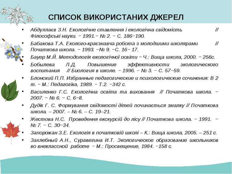 СПИСОК ВИКОРИСТАНИХ ДЖЕРЕЛ Абдуллаєв З.Н. Екологічне ставлення і екологічна с...