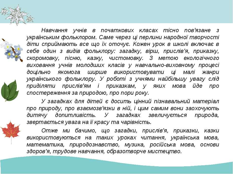 Навчання учнів в початкових класах тісно пов'язане з українським фольклором. ...