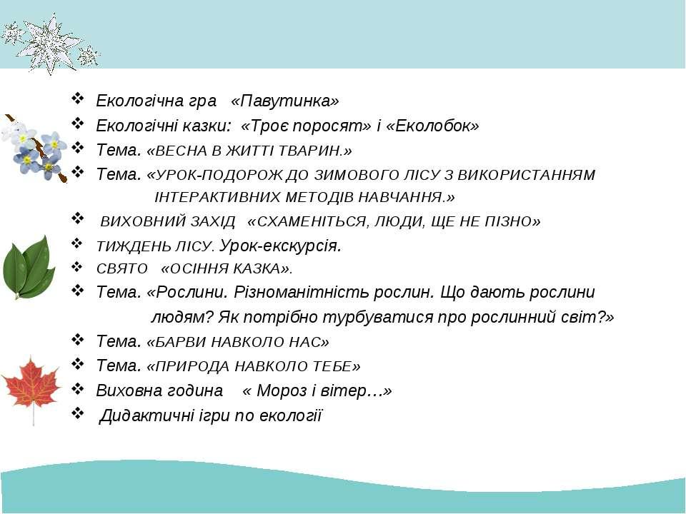 Екологічна гра «Павутинка» Екологічні казки: «Троє поросят» і «Еколобок» Тема...