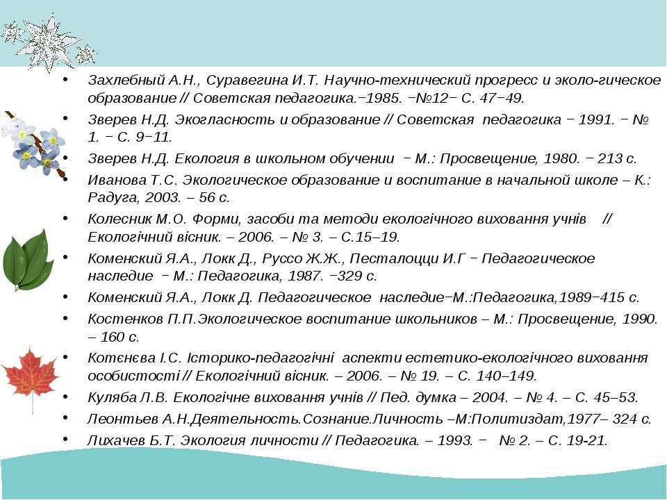 Захлебный А.Н., Суравегина И.Т. Научно-технический прогресс и эколо-гическое ...