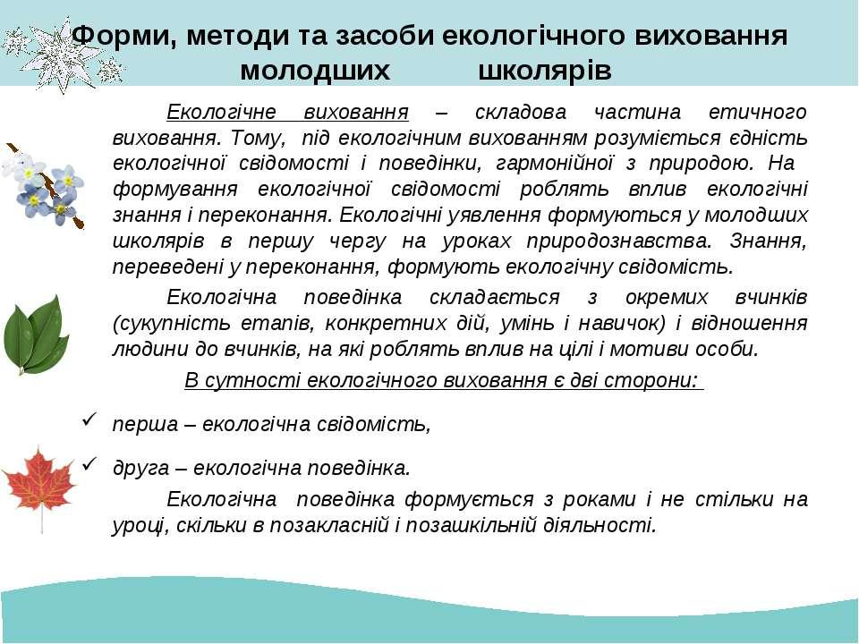 Форми, методи та засоби екологічного виховання молодших школярів Екологічне в...