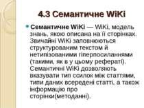 4.3 Семантичне WiKi Семантичне WiKi — WiKi, модель знань, якою описана на її ...