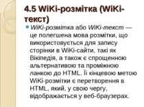 4.5 WiKi-розмітка (WiKi-текст) WiKi-розмітка або WiKi-текст — це полегшена мо...