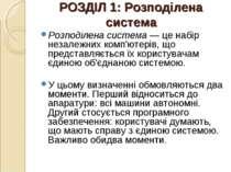 РОЗДІЛ 1: Розподілена система Розподілена система — це набір незалежних комп'...