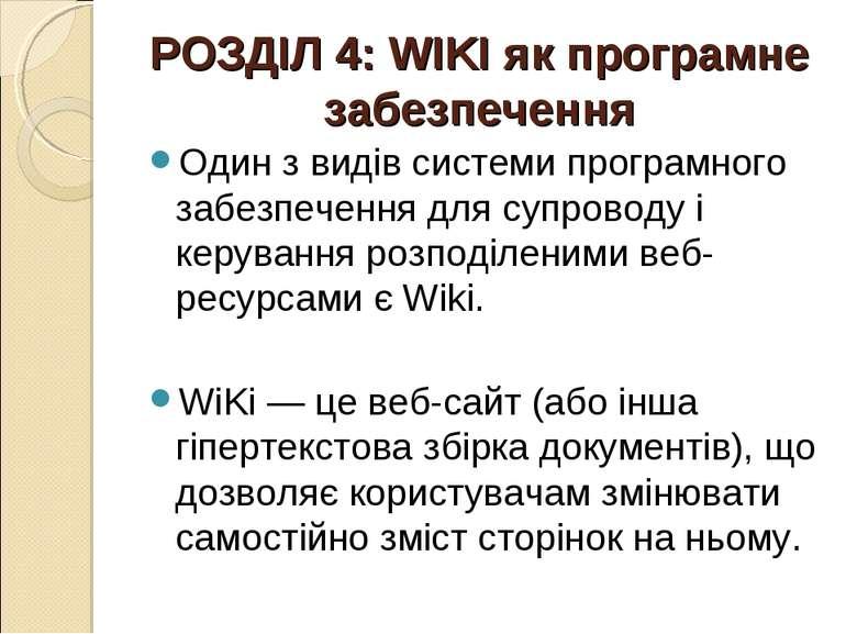 РОЗДІЛ 4: WIKI як програмне забезпечення Один з видів системи програмного заб...