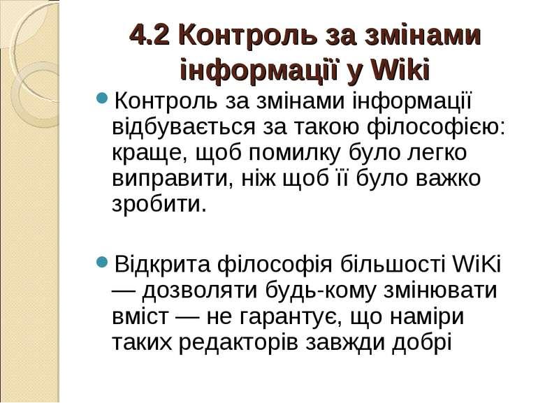 4.2 Контроль за змінами інформації у Wiki Контроль за змінами інформації відб...