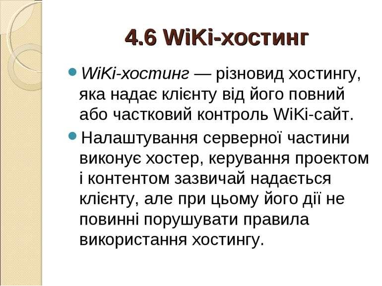 4.6 WiKi-хостинг WiKi-хостинг — різновид хостингу, яка надає клієнту від його...