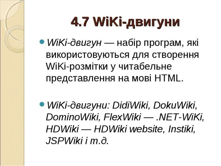4.7 WiKi-двигуни WiKi-двигун — набір програм, які використовуються для створе...
