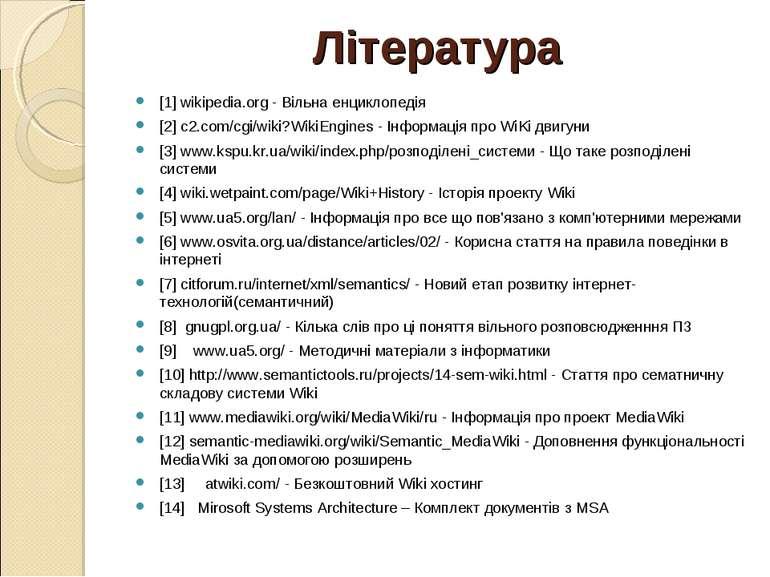 Література [1] wikipedia.org - Вільна енциклопедія [2] c2.com/cgi/wiki?WikiEn...