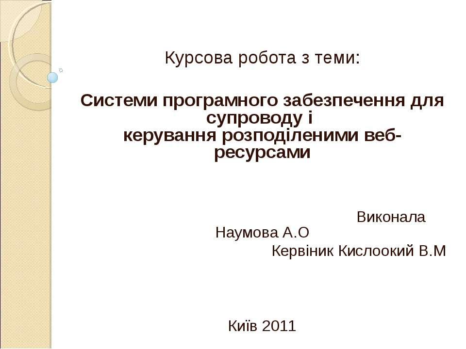 Курсова робота з теми: Системи програмного забезпечення для супроводу і керув...