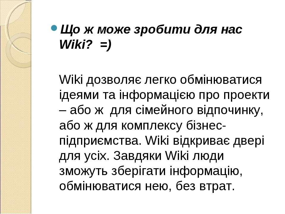 Що ж може зробити для нас Wiki? =) Wiki дозволяє легко обмінюватися ідеями та...