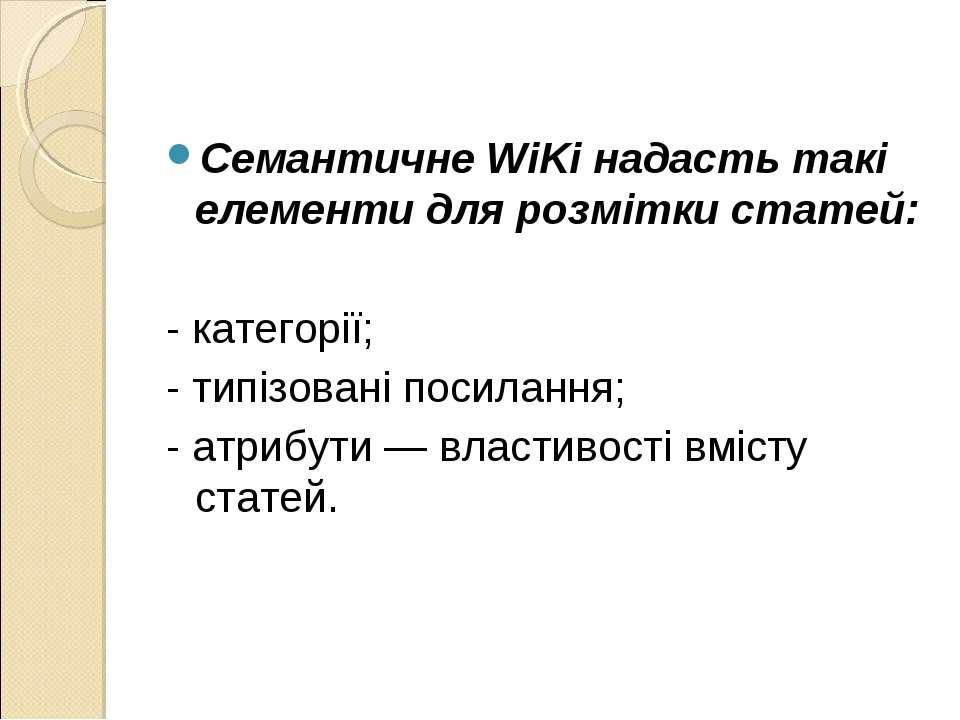 Семантичне WiKi надасть такі елементи для розмітки статей: - категорії; - тип...
