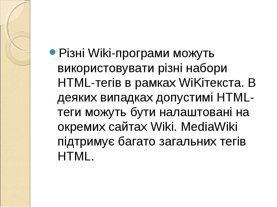 Різні Wiki-програми можуть використовувати різні набори HTML-тегів в рамках W...