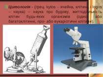 Цитологія - (грец. kytos – ячейка, клітина і logos – наука) – наука про будов...