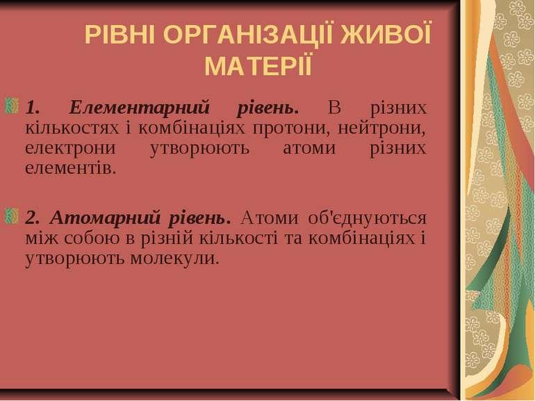 РІВНІ ОРГАНІЗАЦІЇ ЖИВОЇ МАТЕРІЇ 1. Елементарний рівень. В різних кількостях і...