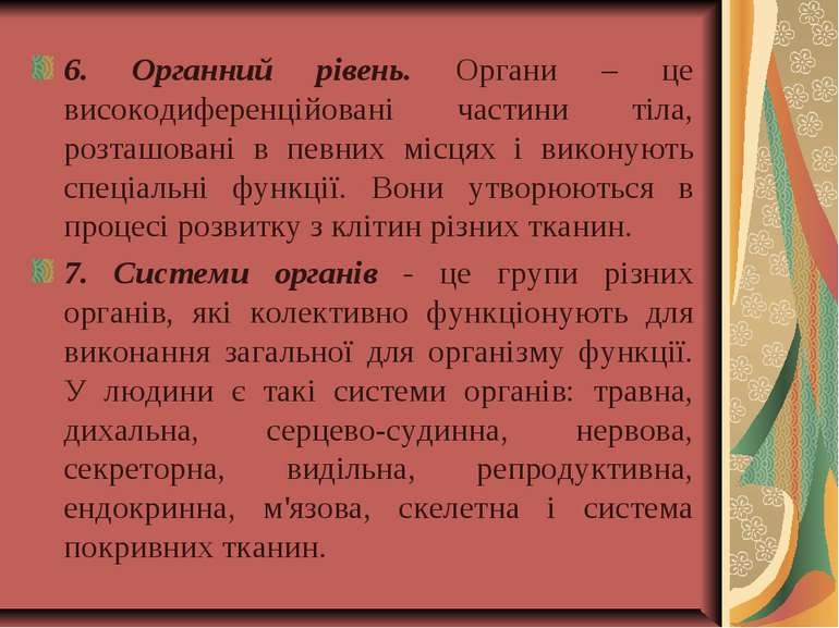 6. Органний рівень. Органи – це високодиференційовані частини тіла, розташова...
