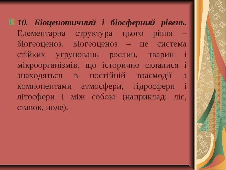 10. Біоценотичний і біосферний рівень. Елементарна структура цього рівня – бі...