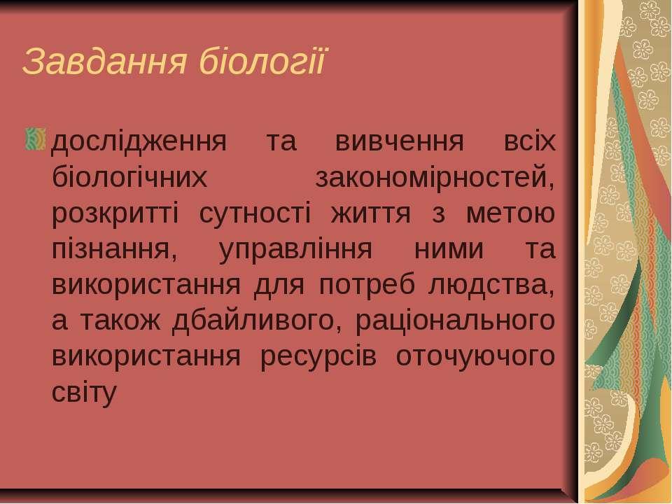 Завдання біології дослідження та вивчення всіх біологічних закономірностей, р...