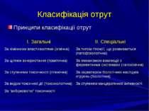Класифікація отрут Принципи класифікації отрут