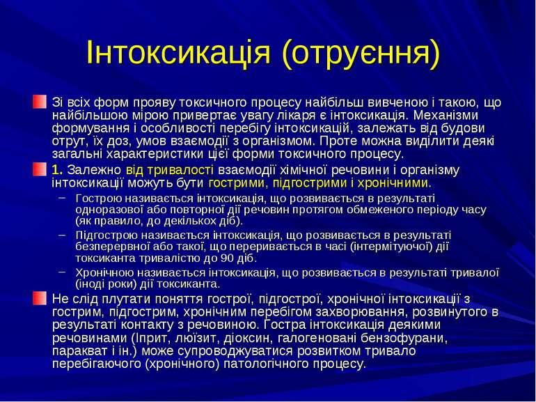 Інтоксикація (отруєння) Зі всіх форм прояву токсичного процесу найбільш вивче...