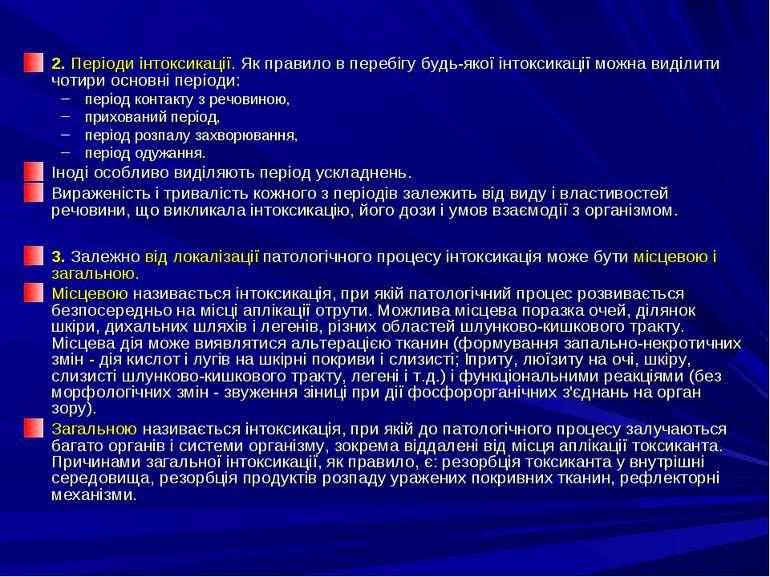 2. Періоди інтоксикації. Як правило в перебігу будь-якої інтоксикації можна в...