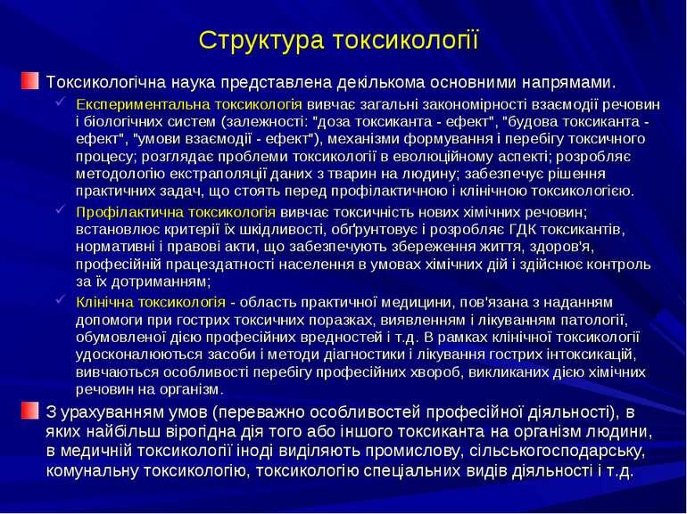Структура токсикології Токсикологічна наука представлена декількома основними...